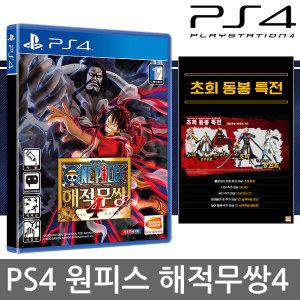 PS4 원피스 해적무쌍4 초회판 -(특전 의상 코드 동봉)