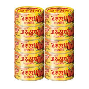 동원 고추참치 100gX10캔/참치/참치캔/고추참치/동원
