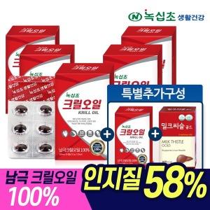 크릴오일 30캡슐x5박스 +1Box(총 6Box)+밀크씨슬 1박스
