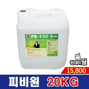 정품 특가 피비원 20KG PB1 / PB-1 / pb1 pb-1 세정제