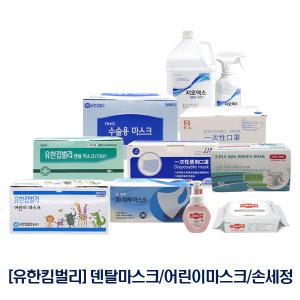 유한킴벌리/일회용마스크/국산/덴탈/어린이/살균/소독