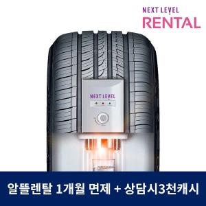 넥센타이어렌탈 SUV 19인치 타이어