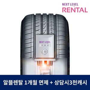 넥센타이어렌탈 SUV 20인치 타이어