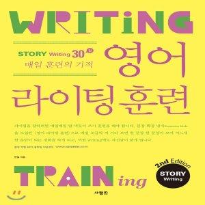 영어 라이팅 훈련 스토리 라이팅 2nd Edition   한일