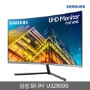 삼성 U32R590 UHD 4K 커브드 80cm 모니터 /예약판매
