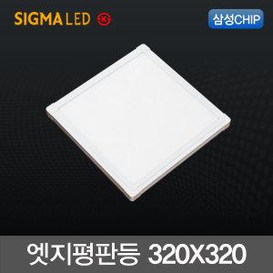 시그마 LED 슬림 엣지 18W (320X320m) 국산 삼성칩