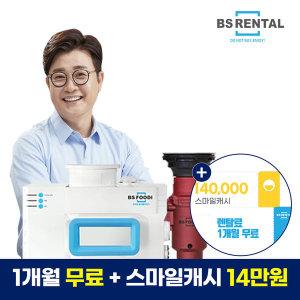 BS렌탈 푸디 FOODI 음식물처리기 렌탈 14만+1개월무료