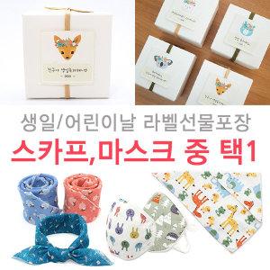 스카프 마스크 어린이집 유치원 단체 생일선물 답례품