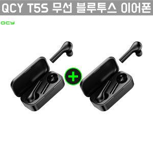 1+1 신상품QCY T5S 블루투스 무선 이어폰 /파우치증정