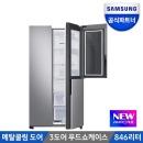 양문형냉장고 RS84T5071SL 3도어 푸드쇼케이스 인증점M