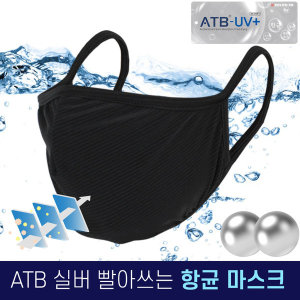 ATB 은 향균마스크 검정 빨아쓰는 재사용 면마스크