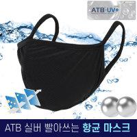 ATB 은 향균마스크 빨아쓰는 재사용 가능 면마스크