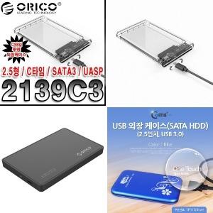 외장하드케이스 노트북 SSD 하드디스크 보관함