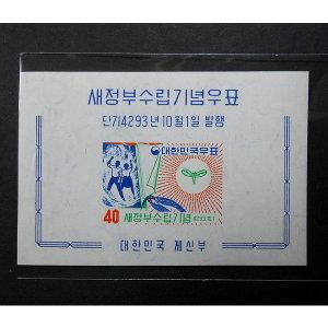 제4대 윤보선 대통령 취임기념용 새정부수립 시트우표