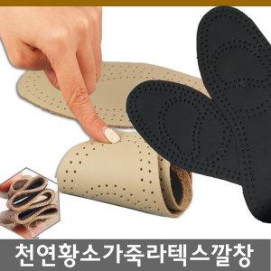 천연소가죽 라텍스깔창 간호사 여름깔창 기능성 신발