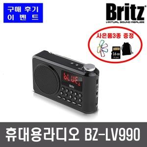BZ-LV990 블루투스 스피커 MP3재생 라디오 휴대용