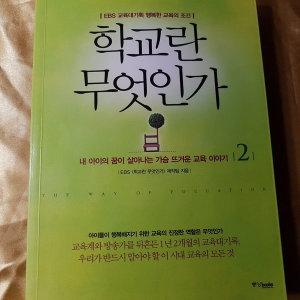 학교란 무엇인가2/EBS제작팀.중앙북스.2018