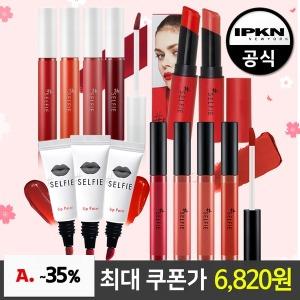 립페인트1+1+1/립틴트/립스틱/2세트이상 구매시사은품