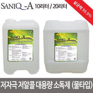 세니큐A 살균소독제 10L/20L 저알콜 99.9%살균 세정제