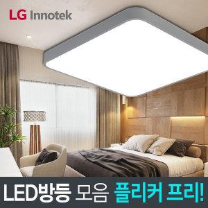 LED방등/조명/등기구 거실등 미러방등 60W LG칩