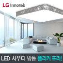 LED방등/조명/등기구 사우디 방등 60W (LG) 화이트