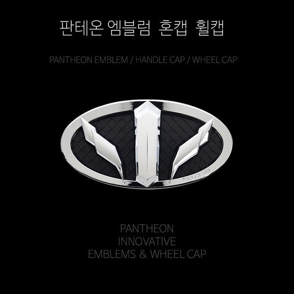 판테온 엠블럼/혼캡/휠캡/스티커/교체형/K5DL3/THE K9