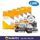 라벨테이프 6mm 흰색바탕검정글씨 6MWK 라벨지 스마일