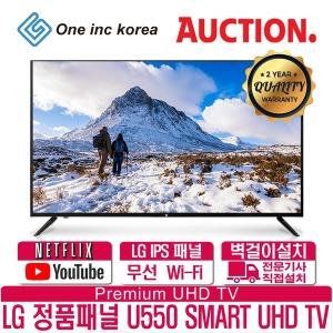 4KFlex U550 UHDTV HDR WiFi QuickBoot LG IPS 벽걸이