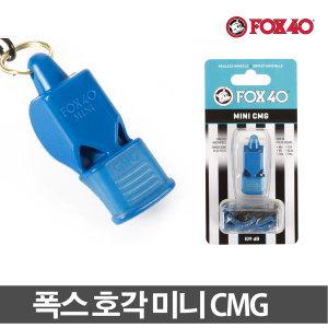 FOX 폭스호각 미니CMG 심판호각 휘슬 주심휘슬 심판용