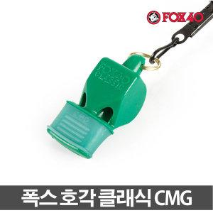 FOX 폭스호각 클래식 CMG 호루라기 XH248K 심판용호각