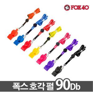 FOX 폭스호각 펄 XH261 저음휘슬 호각 호루라기 심판