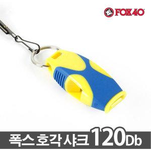 FOX 폭스호각 샤크 120데시벨 휘슬 심판용품 호루라기