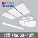 LED방등/거실등/주방등 심플 세트 30~40평 LED칩(랜덤)