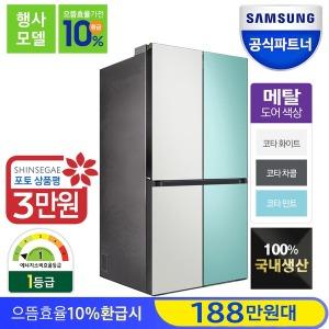 으뜸효율10%환급 비스포크 냉장고 RF85R9131AP 1등급