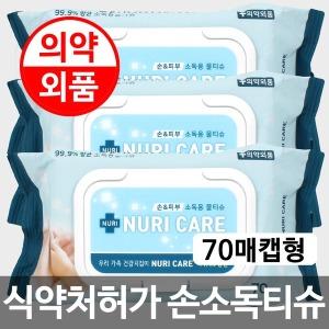 손소독티슈 70매 캡형 휴대용 손세정제 손소독제