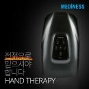 온열 손안마기 마사지기 MD-5602핸드테라피 홈쇼핑상품