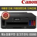 캐논 PIXMA G5090 무한잉크프린터 자동양면인쇄/유무선