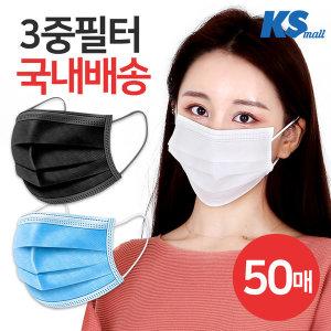 국내배송 3중필터 일회용 마스크(50매) 스카이