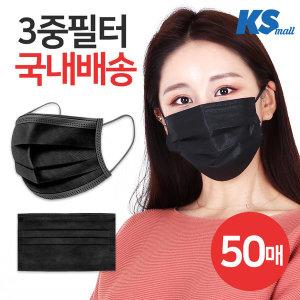 국내배송 3중필터 일회용 마스크(50매) 블랙