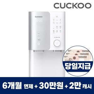 쿠쿠정수기렌탈 6개월무료+30만원증정