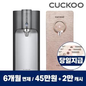 쿠쿠정수기렌탈/최대 6개월면제/최대상품권45만원지원