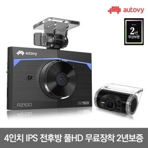 AZ100 블랙박스 FHD/FHD 블랙박스 32G를 64로 무료UP