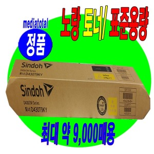 신도리코 CM3081 정품 노랑 토너 카트리지 D430T9KY