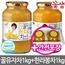 꿀유자차 1kg+꿀한라봉차 1kg/생강차 /HACCP/안전포장