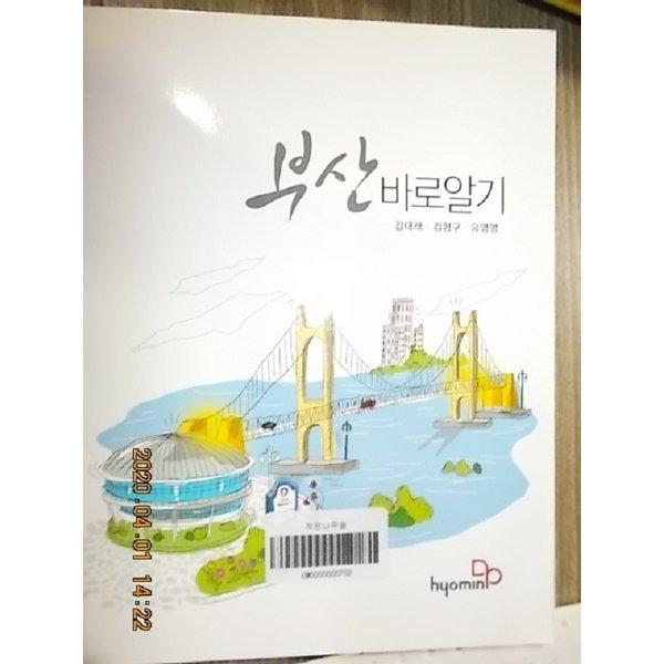 부산 바로 알기     /(김다래/김형구/유영명)