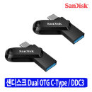 (1+1)SanDisk USB 3.1 Dual C타입 OTG 32GB DDC3
