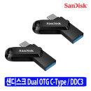 (1+1)SanDisk USB 3.1 Dual C타입 OTG 64GB DDC3