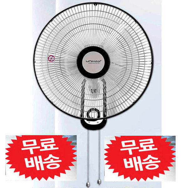 벽걸이선풍기/업소용/공업용/한일가정용 유니맥스7167