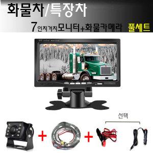 7인치거치모니터 화물카메라 풀세트 시거잭 배선포함
