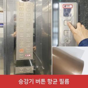 승강기 엘리베이터 버튼 항균필름 항균동 10M+스티커20